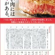 きゅんと うまい肉